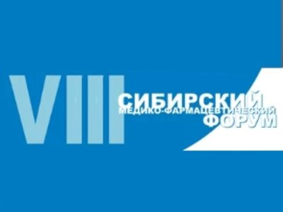 Preliminary results of the performance of the «Pharma-2020» program were reported at the VIII Siberian Medical and Pharmaceutical Forum