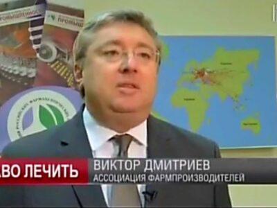 Viktor Dmitrieva about compulsory licensing of medicines