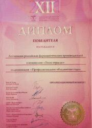 Диплом победителя 2011
