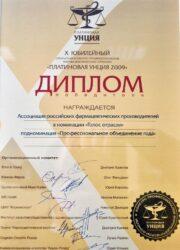 Платиновая унция 2009